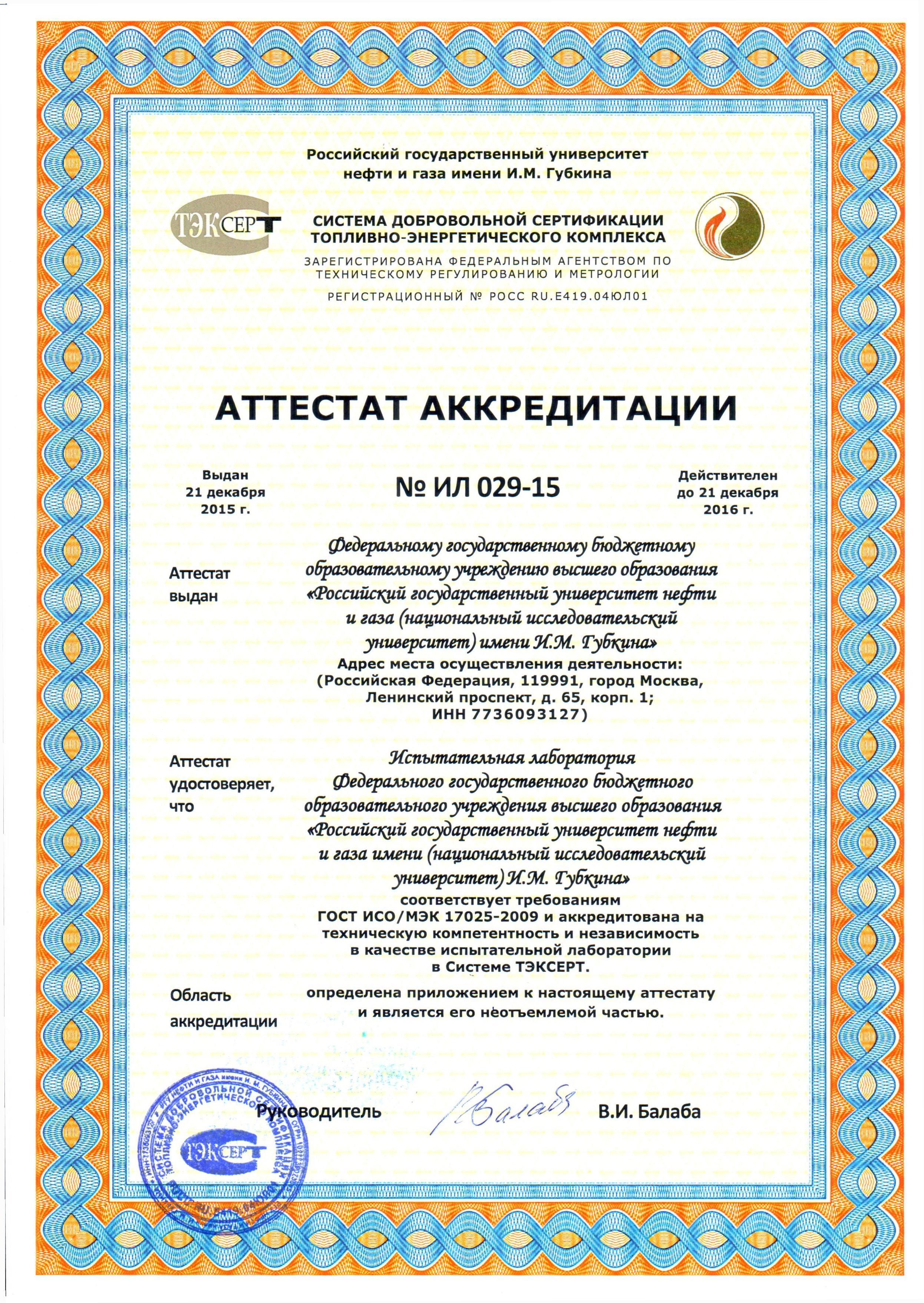 паспорт испытательной лаборатории 2014 образец