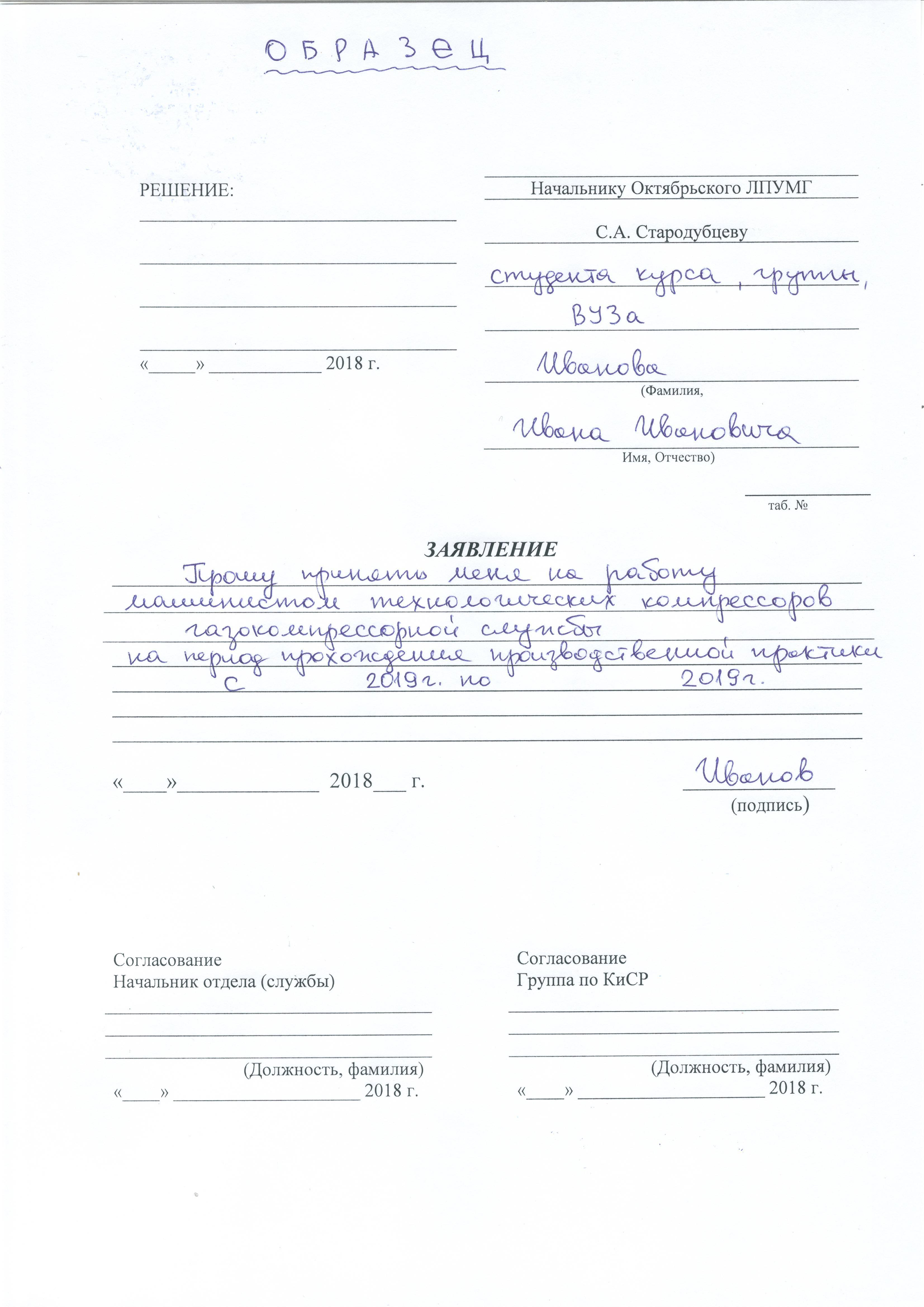 образец заполнения дневника по практике переводчика