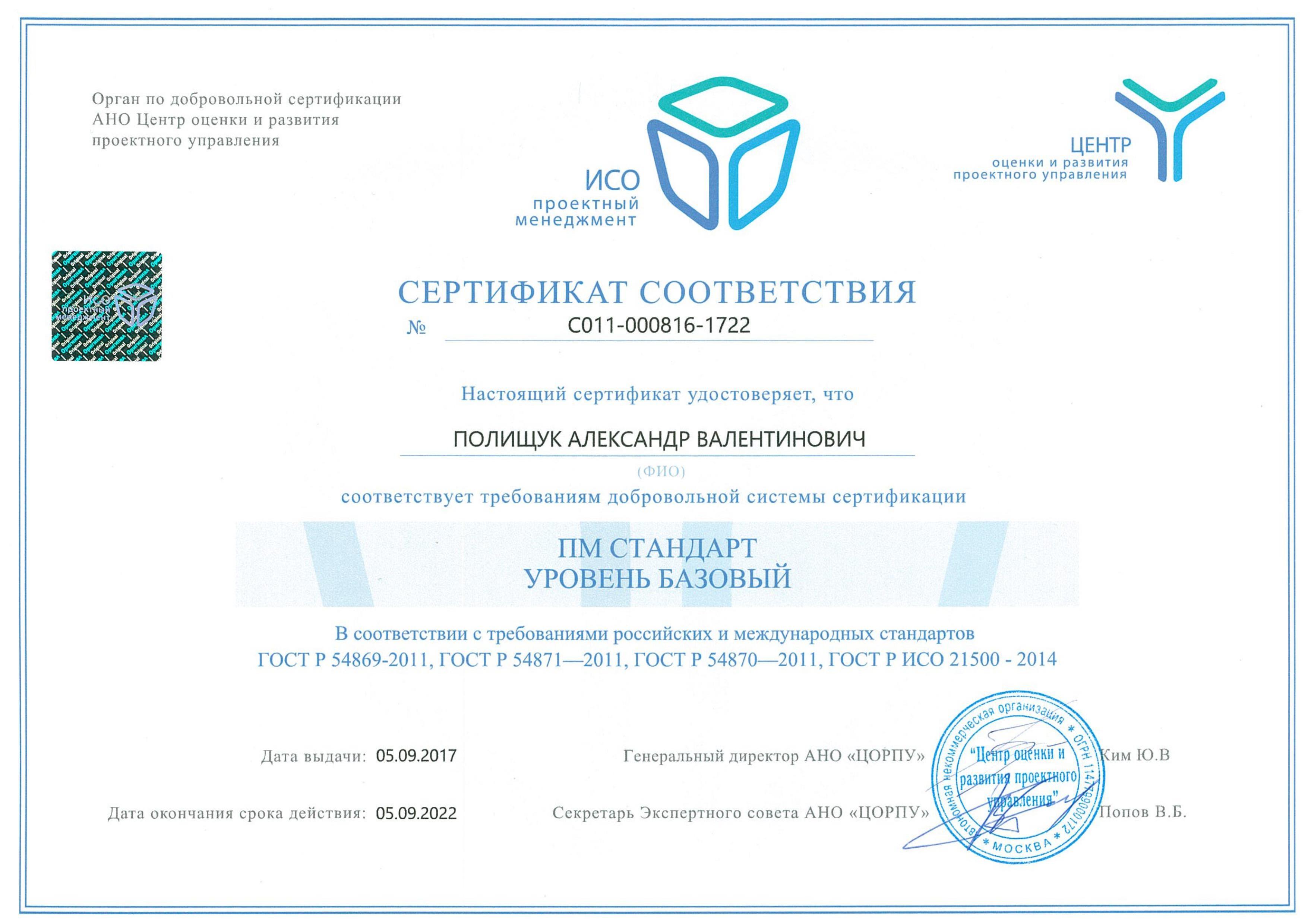 Ассессмент сертификация повторная сертификация исо