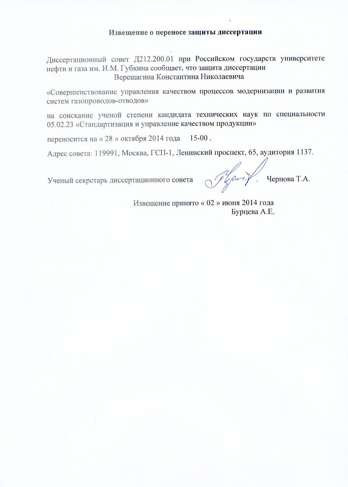 Диссертации ФГБОУ ВО РГУ нефти и газа НИУ имени И М Губкина  Дата