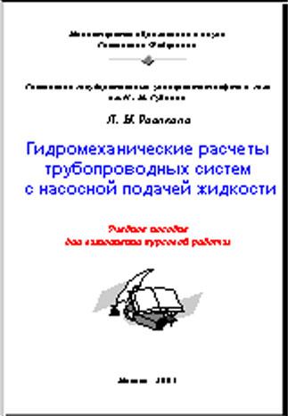 Курсовые работы РГУ нефти и газа НИУ имени И М Губкина В этой книге объясняется разница между центробежными и объемными насосами подчеркиваются достоинства и недостатки различных типов насосов